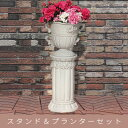 【良品 アウトレットセール】植木鉢 プランター&スタンドセット ファイバーストーン [194-854802-21] おしゃれ 可愛い 大型 花 アン…