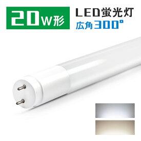 led蛍光灯 20w 58cm 昼光色 昼白色 1200LM FL20 グロー式工事不要 広配光 G13 20w形 led 蛍光灯 直管型LEDランプ 直管蛍光灯【一年保証】