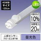 直管LED蛍光灯人感センサー20形昼光色0%待機120cm1198mmG13消費電力10Wled直管蛍光灯10w赤外線式高輝度節電長寿命
