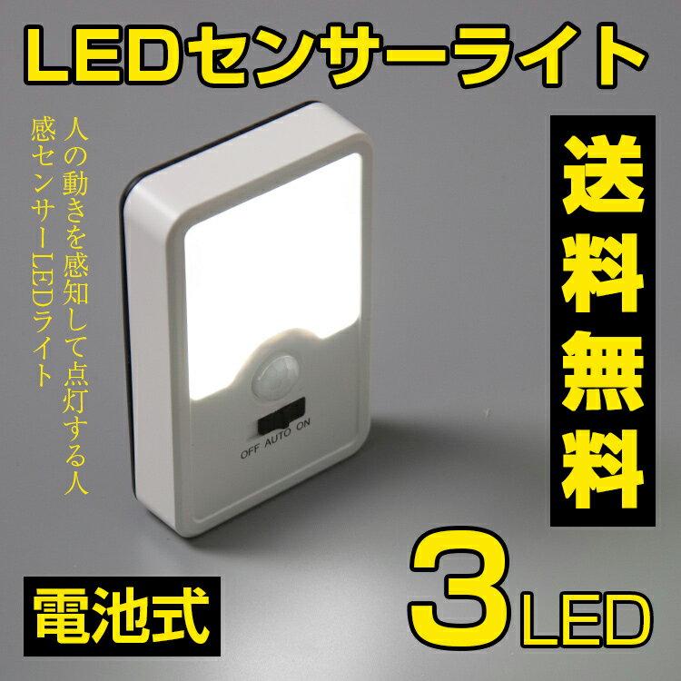 【送料無料】センサーライト LEDライト LED 人感センサーライト 屋内 電池式 配線不要 3灯 自動点灯消灯 防災 照明 電気 玄関ライト 足元灯 スポットライト 階段照明