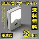 【あす楽】センサーライト LED ライト 人感センサー 屋内 電池式 配線不要 3灯 自動 点灯 消灯 照明 電気 玄関ライト 足元灯 スポットライト 階段照明