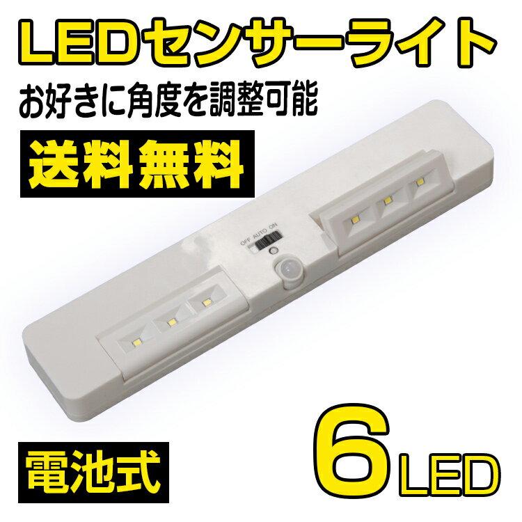【あす楽 送料無料】LEDセンサーライト LEDライト 人感センサーライト 屋内 電池式 配線不要 6灯 自動点灯消灯 防災 間接照明 LED照明 電気 足元灯 玄関ライト スポットライト 階段照明 人感センサー LED人感センサー