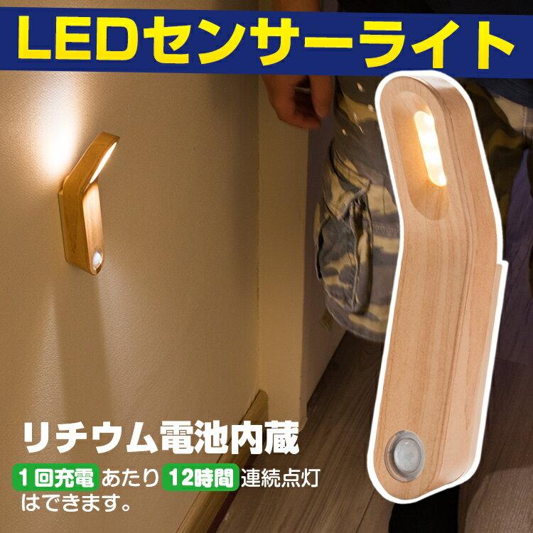 【送料無料】LED センサーライト LED ライト 人感センサー USB 充電式 自動 点灯 消灯 照明 屋内照明 電気 人感センサーライト 間接照明 玄関ライト 防災 足元灯 階段照明 応急ライト 便携式 夜間ライト LEDライト