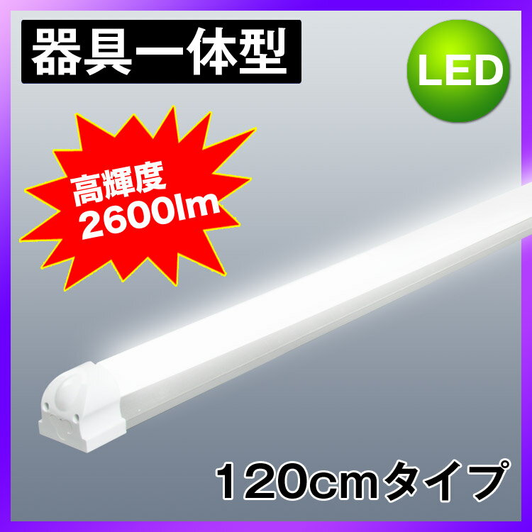 LED蛍光灯40W型 器具一体型 led蛍光管 120cm 消費電力 20W 2600LM 昼光色 100V/200V対応 蛍光灯器具 LEDライト PL賠償責任保険付