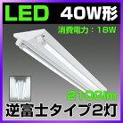 逆富士40型2灯led蛍光灯40w形2本4200lm直管型LED器具LED照明器具セット内部配線工事不要蛍光灯器具LED専用器具LEDライト