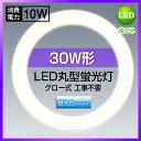 LED蛍光灯 丸型 30形 昼光色 高輝度 グロー式工事不要 G10q 225mm 防虫 led蛍光管 30w形 丸型蛍光灯 丸形 led サーク…