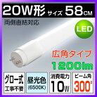 led蛍光灯20w形【あす楽】昼光色FL20グロー式工事不要広配光直管蛍光灯G1358cm20形led