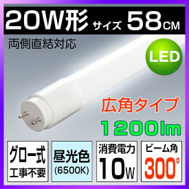【あす楽】led蛍光灯 20w 58cm 昼光色 1200LM FL20 グロー式工事不要 広配光 G13 20w形 led 蛍光灯 直管型LEDランプ 直管蛍光灯【一年保証】