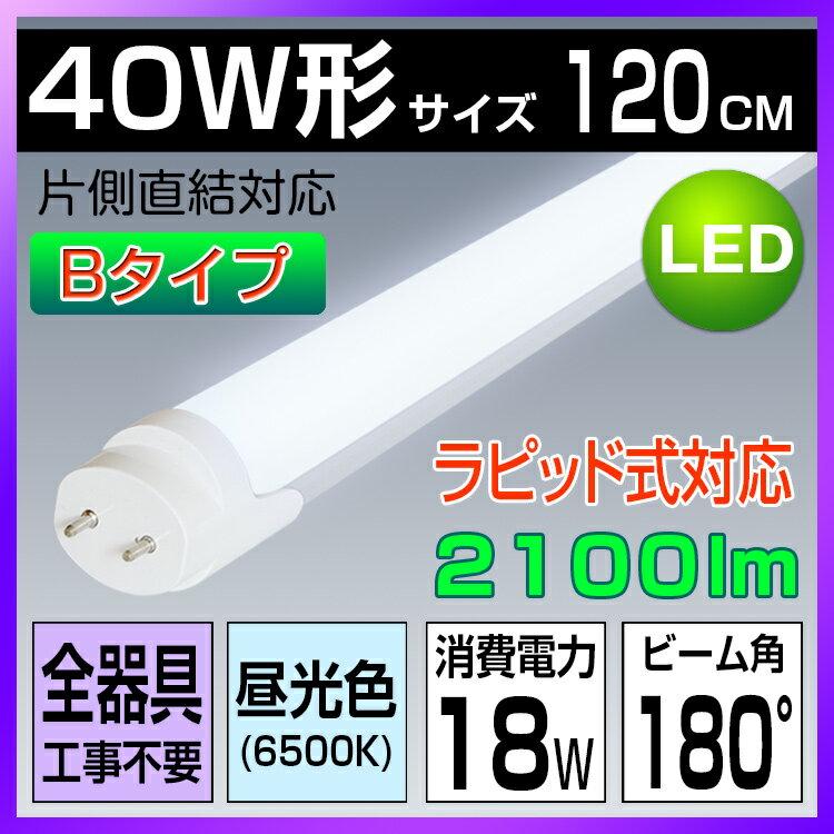 led蛍光灯 40w形 ラピッド LED蛍光管 直管 蛍光灯 工事不要 昼光色 120cm 1198mm 高輝度2100lm G13 t8 40W型 PL賠償責任保険付【Bタイプ】
