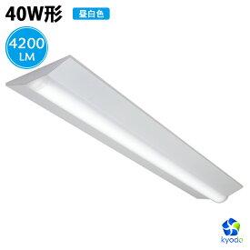 LEDベースライト 40W形 2灯相当 昼白色 4200lm 逆富士型 器具一体型 一体型照明 天井直付型 直管蛍光灯 薄型 シーリング ちらつきなし 騒音なし 紫外線なし 防震 防虫 一体型蛍光灯 天井用 逆富士型 LED照明器具