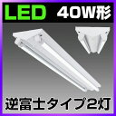 LED蛍光灯40W形 逆富士器具40W型2灯式 ベースライト 昼光色 G13 照明器具 天井 蛍光灯器具 LEDライト シーリングライト 施設用・・・