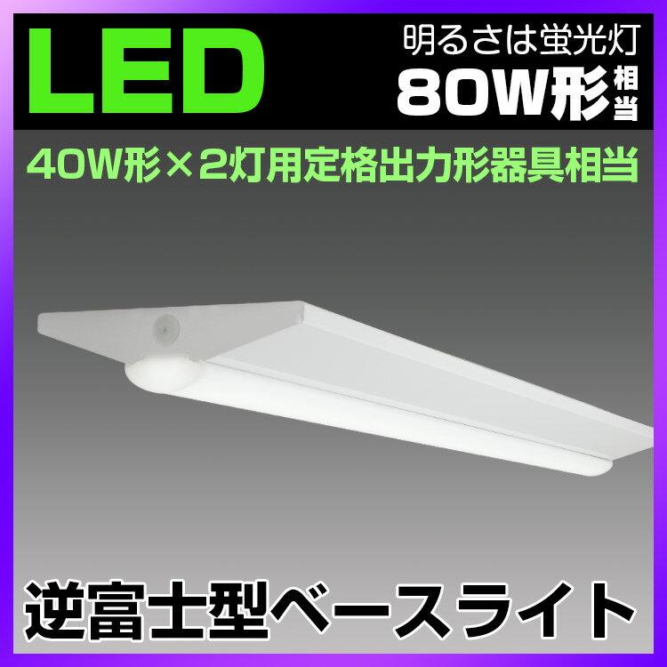 逆富士型 ベースライト 40W形2灯相当 昼白色 直管LED 器具一体型 一体型照明 天井直付型 シーリング ちらつきなし 騒音なし 紫外線なし 防震 防虫 一体型蛍光灯 LED照明器具 天井用