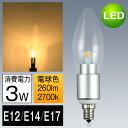 LED電球 E12 E14 E17 口金 25W形相当 LEDシャンデリア球 25W相当 15W LEDシャンデリア 電球色 2700K クリヤー アンティーク...