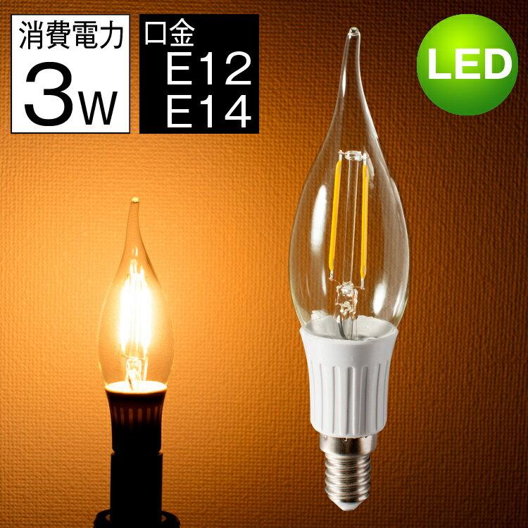 LED電球 シャンデリア球 フィラメント クリアタイプ led E12 E14 口金 25W相当 15W LEDシャンデリア 電球色 2700K クリヤー アンティーク クリア電球 インテリア
