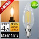 LED電球 シャンデリア球 フィラメント型 クリアタイプ led E12 E14 E17 口金 25W相当 LEDシャンデリア 電球色 2700K クリヤー ア...