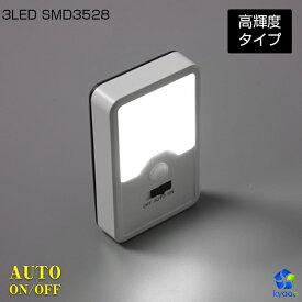 【送料無料】センサーライト LEDライト LED 人感センサーライト 屋内 電池式 配線不要 自動点灯消灯 防災 照明 電気 玄関ライト 足元灯 スポットライト 階段照明 省エネ