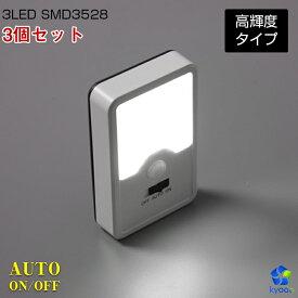 【3個セット・送料無料】センサーライト LEDライト LED 人感センサーライト 屋内 電池式 配線不要 自動点灯消灯 防災 照明 電気 玄関ライト 足元灯 スポットライト 階段照明 間接照明 LED