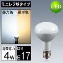 led電球 口金E17 40W相当 ミニレフランプ球 小形 ミニレフ電球 屋内用 電球色 昼光色 R50 レフランプミニ形 直径50mm LED
