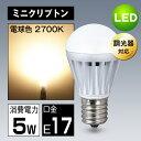 LED電球 e17 調光器対応 40W 相当 電球色 昼光色 小形電球 PSタイプ LED