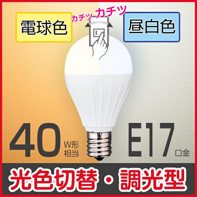 led電球 E17 40W相当 光色切替タイプ 調光器対応 ミニクリプトン球 6.5W 530lm 昼白色 電球色 口金E17 G45 ダイニング 廊下 浴室向け 小形電球 LDA6-G-E17/KU/DN/S/W相当
