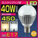 led電球 口金E17 調光器対応 ミニクリプトン球 小形 電球色 昼光色 PSタイプ 直径45mm LED ミニクリプトン ミニクリX