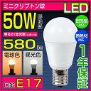 LED電球 E17 50W形相当 ミニクリプトン 小形電球タイプ 電球色 昼光色 led 電球 LED照明 ミニクリX 密閉器具対応 断熱…