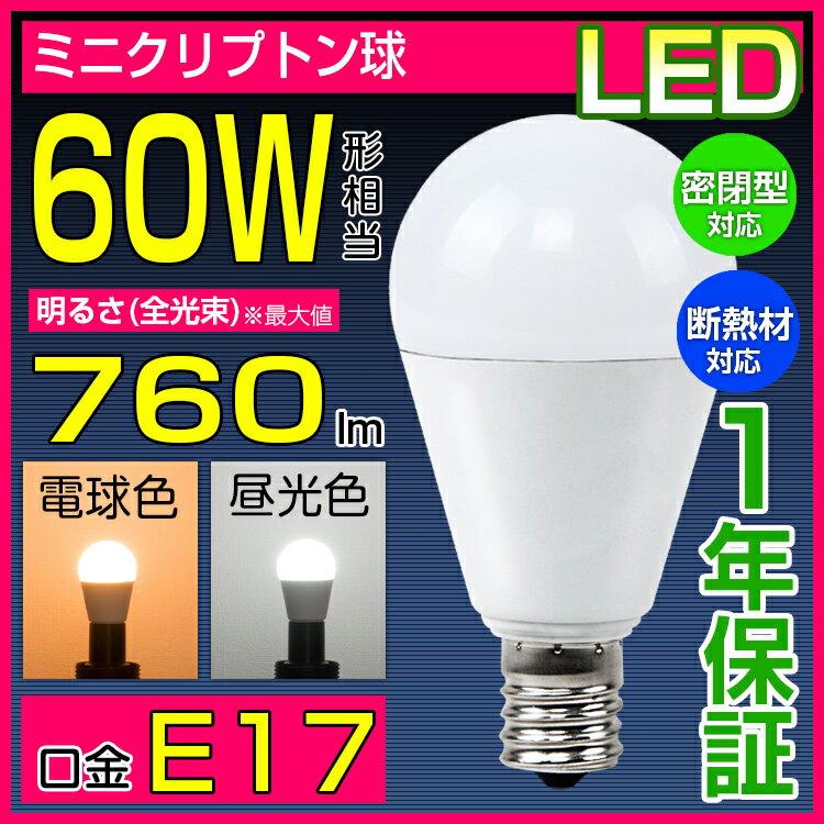 LED電球 E17 60W形相当 ミニクリプトン 小形電球タイプ 電球色 昼光色 led 電球 LED照明 ミニクリX 密閉器具対応 断熱材施工器具対応 LEDライト LEDミニクリプトン電球