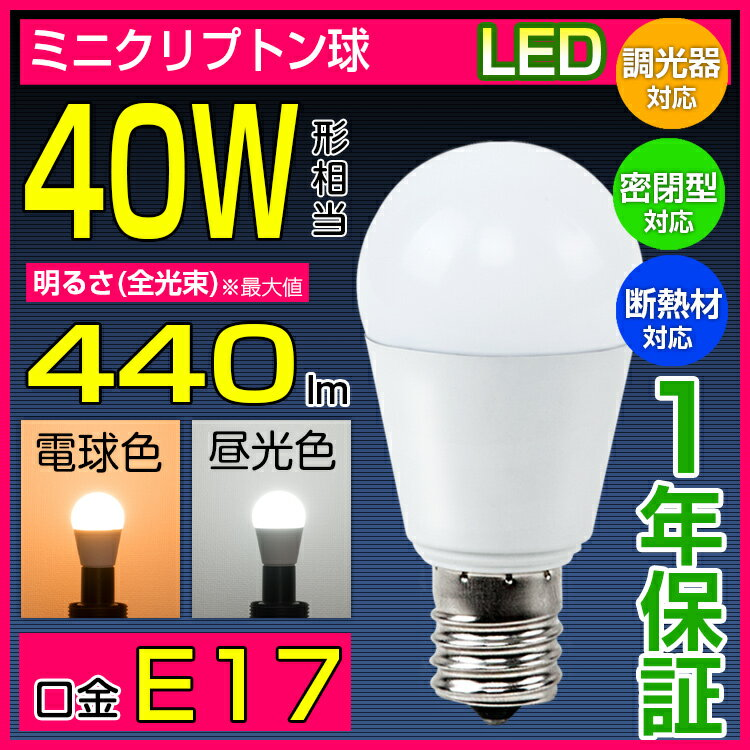 LED電球 e17 調光器対応 40W 相当 電球色 昼光色 密閉器具対応 断熱材施工器具対応 小形電球 LED