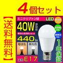 【4個セット】LED電球 e17 40W 調光器対応 電球色 昼光色 40W形相当 密閉器具対応 断熱材施工器具対応 小形電球 LED …