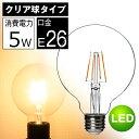 LEDクリア電球 60W相当 ボールG95 エジソンランプ 口金 E26 レトロ アンティーク 明るさよりも雰囲気を重視したプレミアムLED電球 おしゃれ LE...