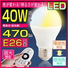 LED電球調光調色リモコン操作e26口金40w相当LED一般電球led照明節電対策昼白色電球色