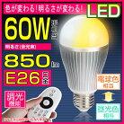 LED電球60w相当調色可能調光可能リモコン操作e26口金LED一般電球led照明DL-L60AV昼白色電球色
