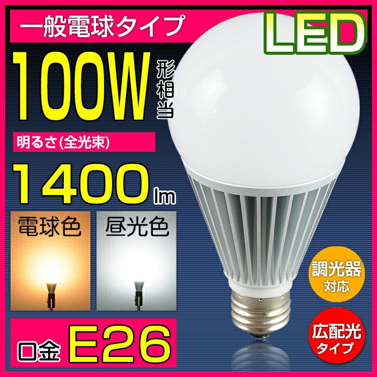 【調光器対応】LED電球 100W形 光の広がるタイプ 26mm 26