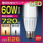 LED電球D形光りが広がるタイプT型60W形相当(EFD15型)E26口金電球色昼光色