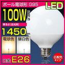 LED電球 E26 100W形 LEDボール球 ボール電球タイプ 広配光タイプ G形 G95 明るい 26mm 26口金 電球色 昼白色 e26 100w相当 ...