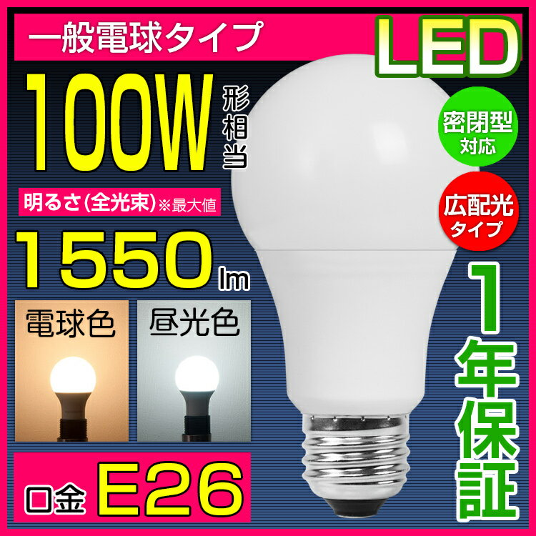 LED電球 E26 100W形相当 密閉器具対応 広配光タイプ 断熱材施工器具対応 26mm 26口金 一般電球 電球色 昼光色 e26 100w相当 led 照明器具 led照明 LEDライト 長寿命 省エネ LED