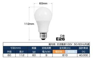 あす楽送料無料【4個セット】LED電球60W形相当E26広配光タイプ密閉器具対応電球色昼光色E26口金26mm一般電球形60形相当広角LEDライト照明
