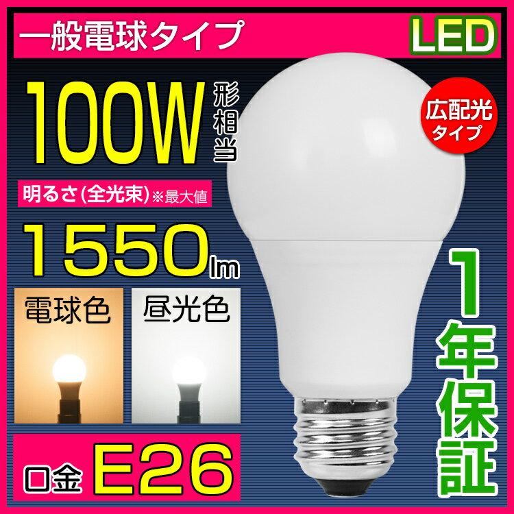 あす楽【1年保証】LED電球 100w形相当 E26 一般電球形 電球色 昼光色 広配光タイプ A60 26mm E26口金 LEDライト おしゃれ 玄関 廊下 寝室 照明