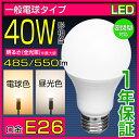 LED電球 E26 40w 電球色 昼光色 広配光タイプ 一般電球形 40w形相当 密閉器具対応 断熱材施工器具対応 A60 26mm E26口…