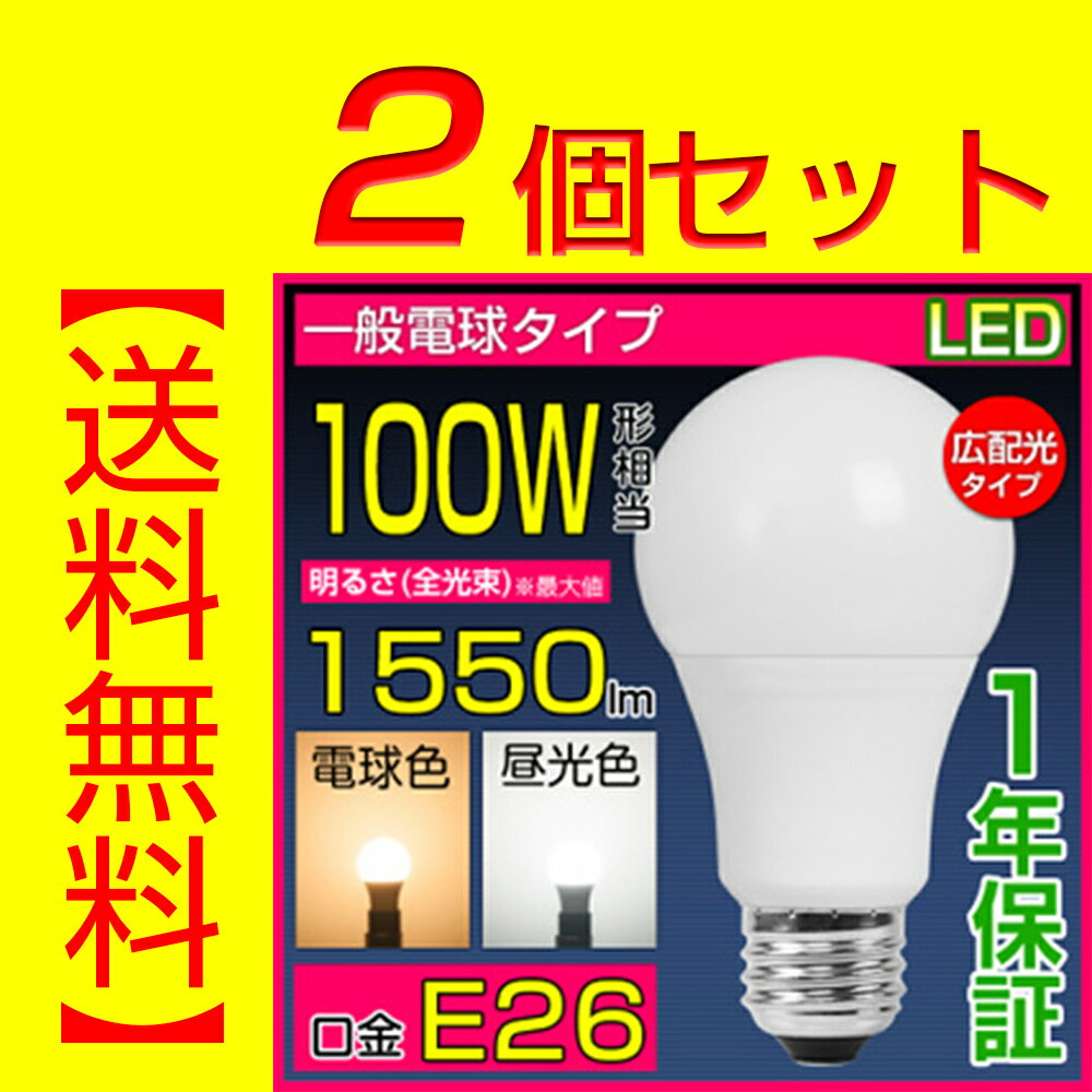 あす楽 送料無料【2個セット】LED電球 100W形相当 E26 広配光タイプ【1年保証】一般電球形 電球色 昼光色 e26 照明器具 led照明 LEDライト 長寿命 省エネ LED