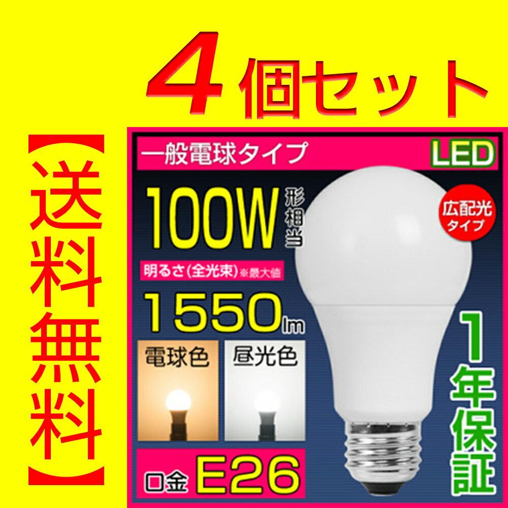 あす楽 送料無料【4個セット】LED電球 100W形相当 E26 広配光タイプ【1年保証】一般電球形 電球色 昼光色 e26 照明器具 led照明 LEDライト 長寿命 省エネ LED