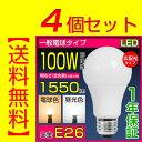 【送料無料・4個セット】LED電球 E26 100W 広配光タイプ 100W形相当 一般電球形 電球色 昼光色 e26 照明器具 led照明 …