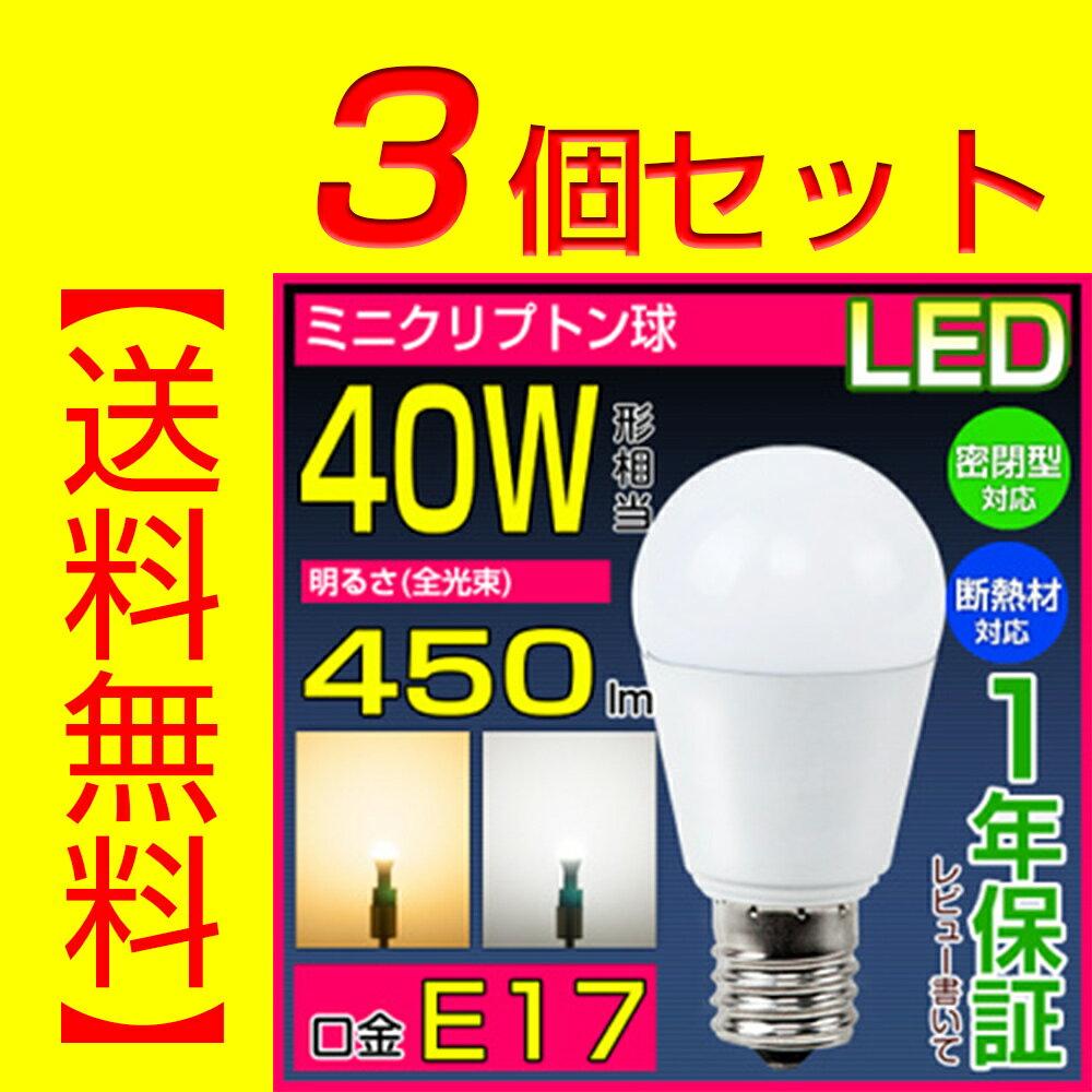 【あす楽・送料無料・3個セット】LED電球 e17 40W ミニクリプトン 電球色 昼光色 密閉器具対応 断熱材施工器具対応 小型電球タイプ 照明 ミニクリX led