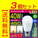 【送料無料・3個セット】LED電球 e17 40W ミニクリプトン 電球色 昼光色 40W相当 密閉器具対応 断熱材施工器具対応 小…
