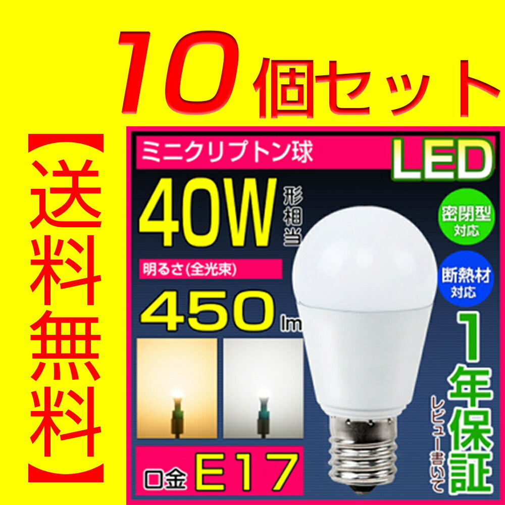 【送料無料・10個セット】LED電球 e17 40W ミニクリプトン 電球色 昼光色 密閉器具対応 断熱材施工器具対応 小型電球タイプ 照明 ミニクリX led