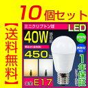 【送料無料・10個セット】LED電球 e17 40W ミニクリプトン 電球色 昼光色 密閉器具対応 断熱材施工器具対応 小型電球…