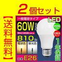【2個セット】LED電球 E26 60W 広配光タイプ 密閉器具対応 60W形相当 電球色 昼光色 E26口金 26mm 一般電球形 60形相…