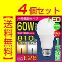 【送料無料】【4個セット】LED電球 60W E26 広配光タイプ 60W形相当 密閉器具対応 電球色 昼光色 E26口金 26mm 一般電…