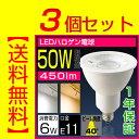 【送料無料・3個セット】LEDスポットライト 50w E11口金 LED電球 50w形相当 電球色 昼光色 LEDビーム電球 ハロゲン電…