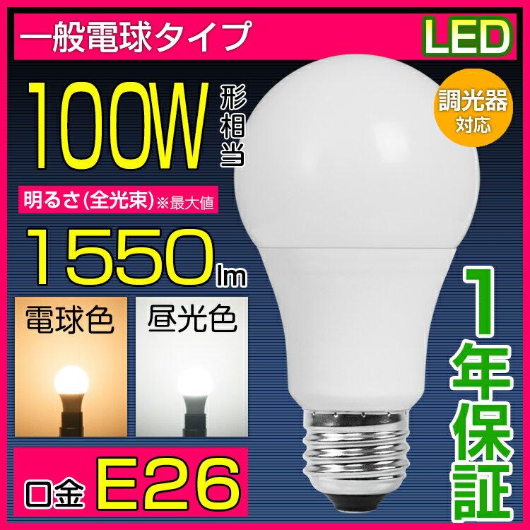LED電球 E26 100W相当 調光器対応 電球色 昼光色 1550lm 口金e26 広配光 26mm 14w 一般電球 LEDライト LED照明 照明器具 省エネ 長寿命